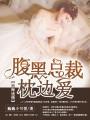 吻海迷情:腹黑总裁枕边爱