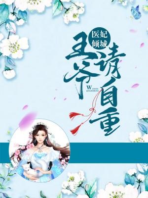 医妃倾城:嗜血王爷太残暴